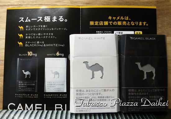 image: CAMEL Black & White