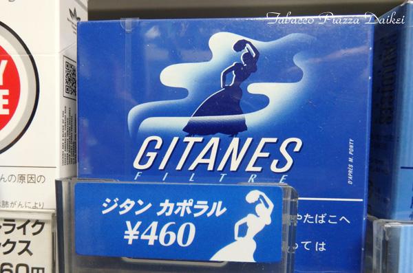 image: GITANES