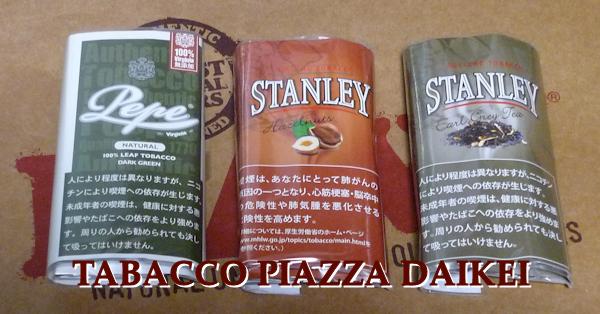 SHAG_191202_tabaccopiazzaDAIKEI