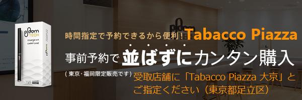ploomtech_tokyo