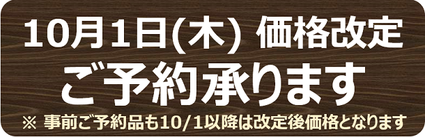 202010価格改定notice