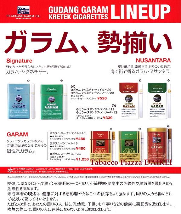 Tabacco_Piazza_DAIKEI_GARAM_fulllineup