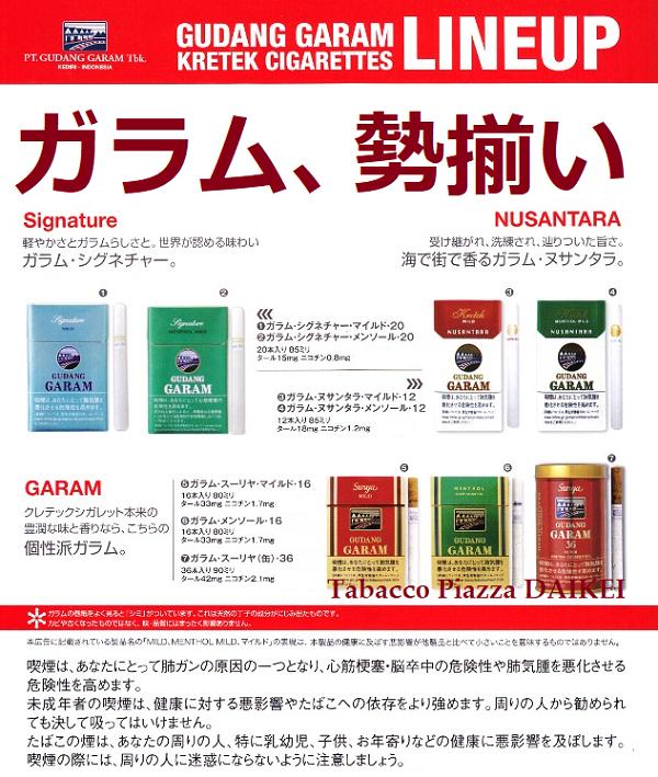 Tabacco_Piazza_DAIKEI_GARAM_fulllineupR