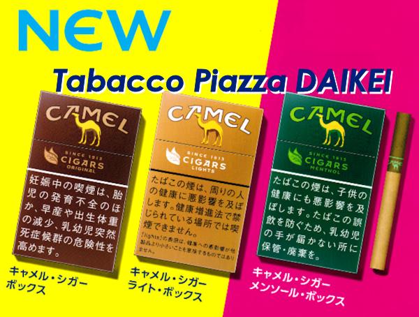 image camel cigars
